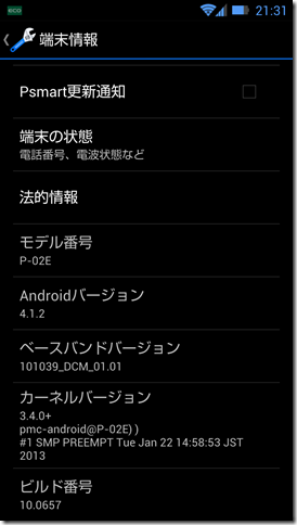 Screenshot_2013-01-30-21-31-21