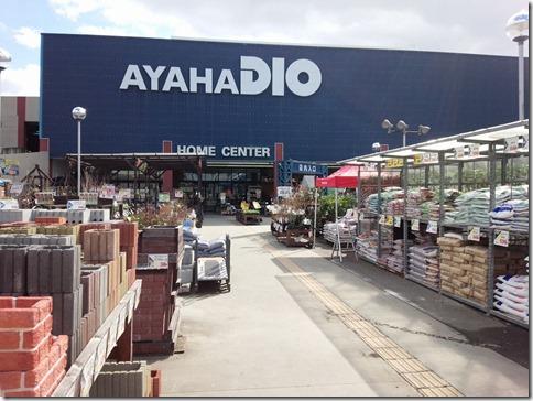 ayahadio