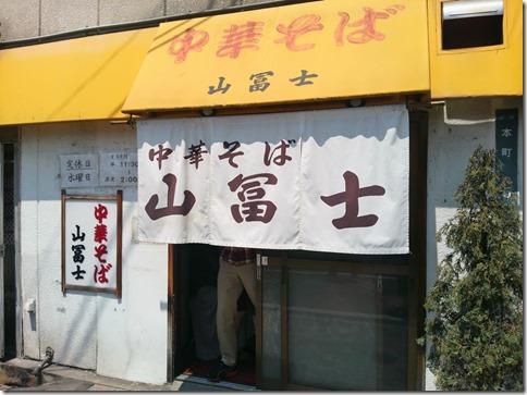 yamafuji1