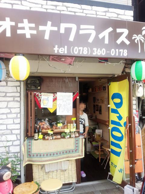 Okinawarice