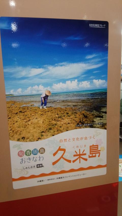 Kumeshima