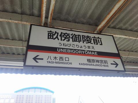 Unebi