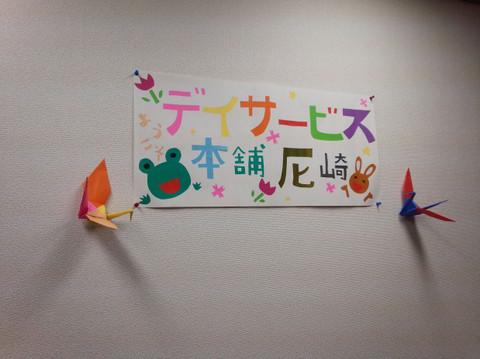 Dayamagasaki