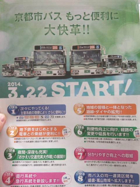 Kyotobus