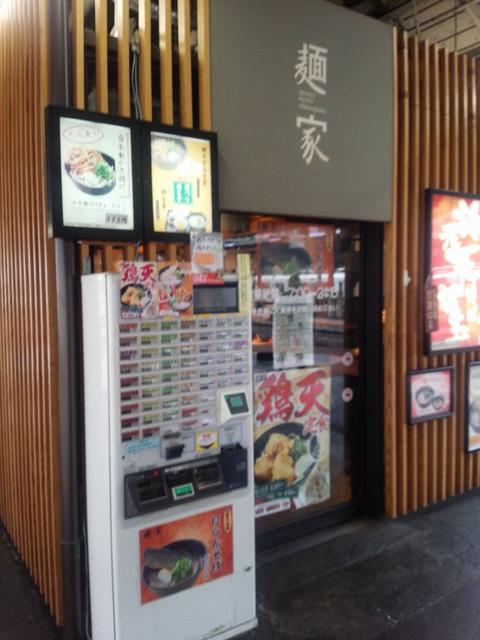 Kyotoekisoba