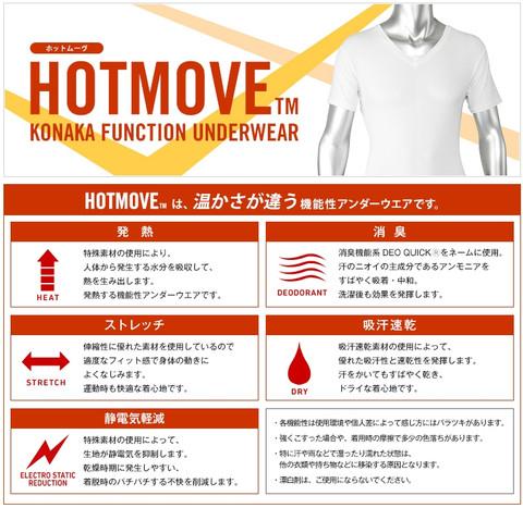 Hotmove2