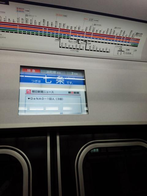 Keihan30002