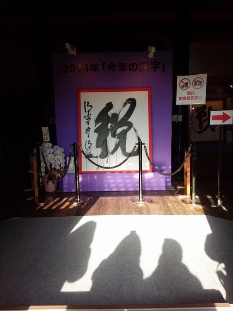 Kanjizei