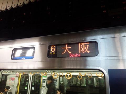 Osakaiki