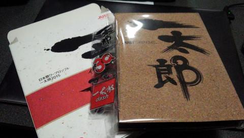 Ichitarou20152