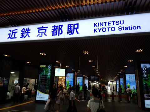 Kintetsu1