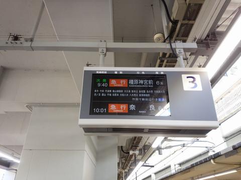 Kintetsu2