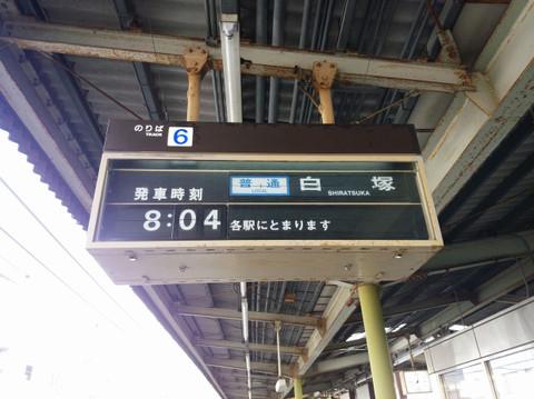 Kintetsu3