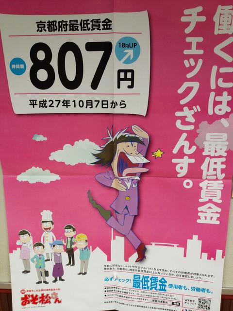 Saitei807
