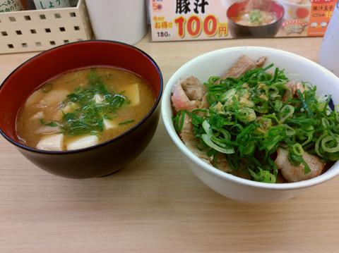 Shiokarubi