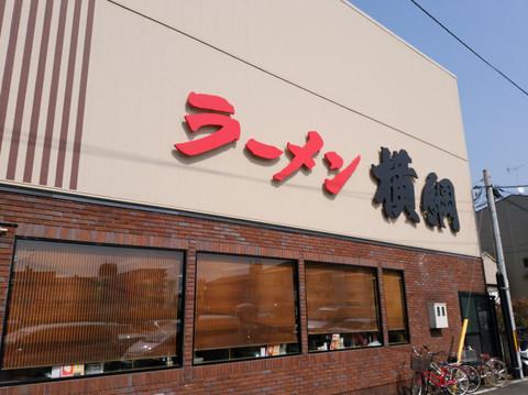 Yokoduna1