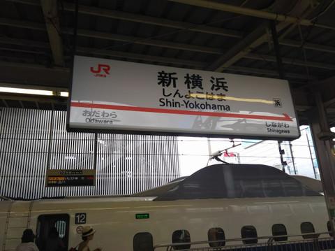 Shinyokohama1