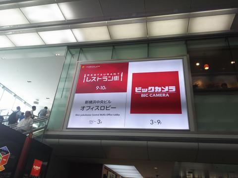 Shinyokohama2