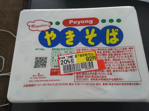 Peyong