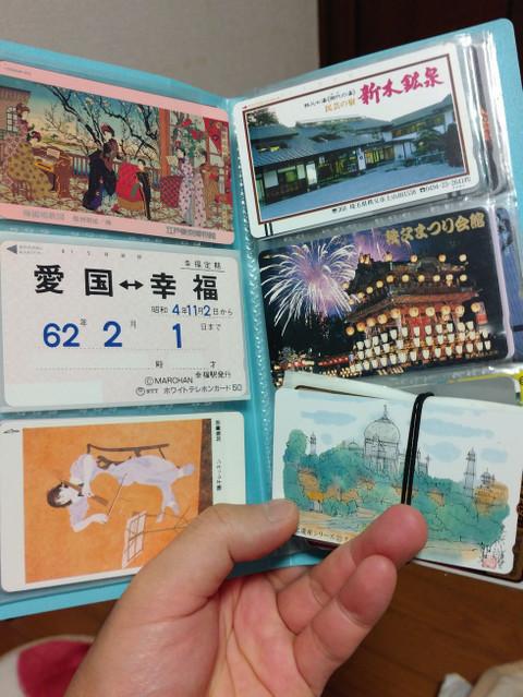 Telephonecard