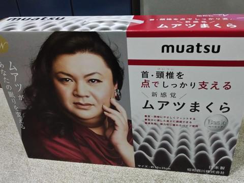 Muatsumakura_2