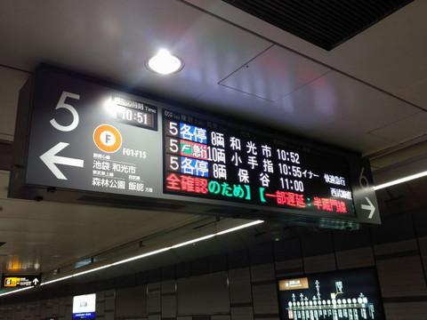 Shibuyaeki