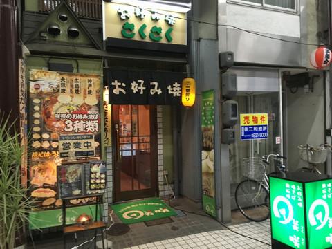 Hiroshimashukai_33