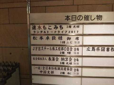 Hiroshimashukai_60