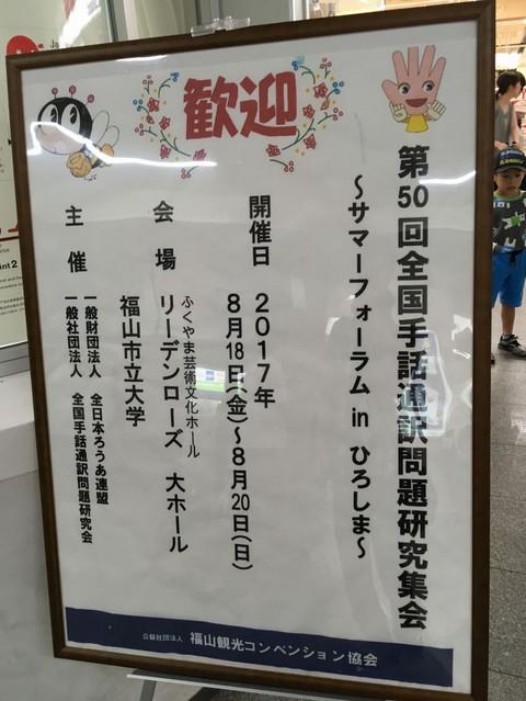 Hiroshimashukai_7