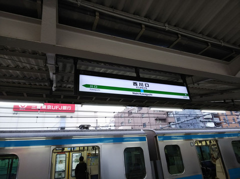 Nishikawaguchi1