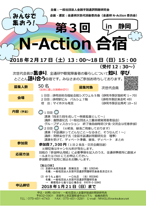 Naction_