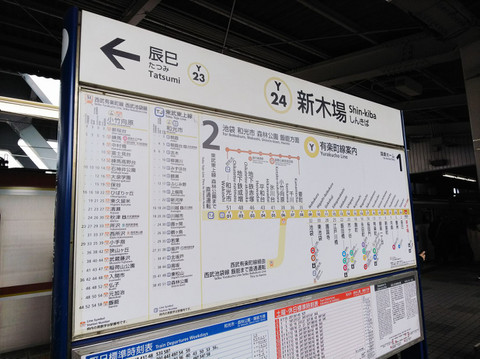 Shinkiba1