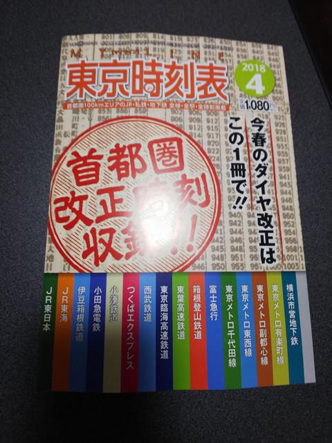 Tokyojikokuhyo
