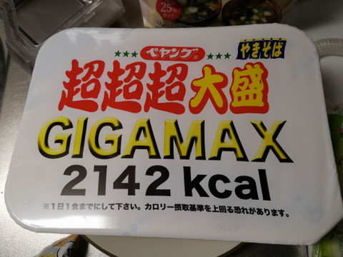 Peyangmax