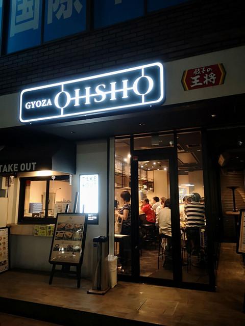 Oshokirei