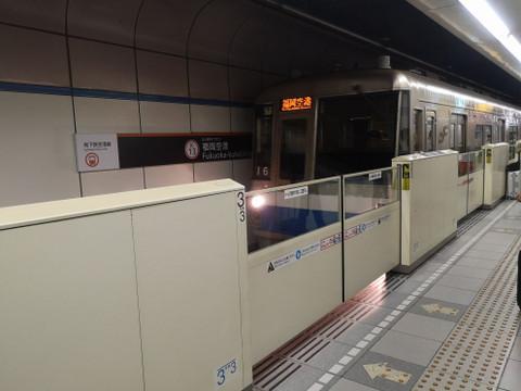 Fukuokasubway1