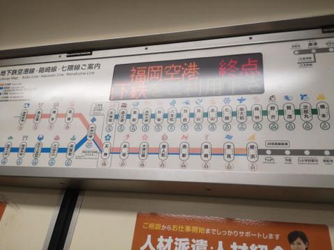 Fukuokasubway3