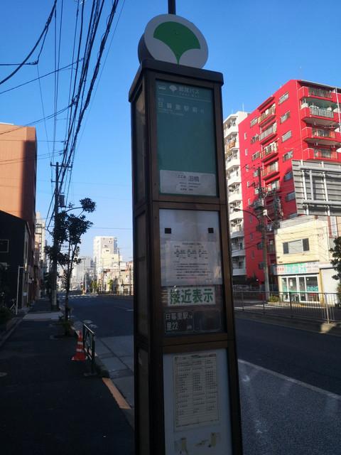 Namidabashi