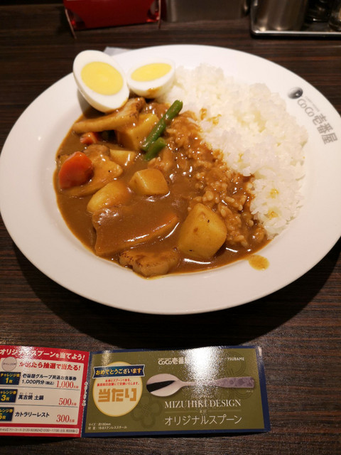 Grandcurry