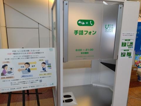 Haneda2shuwaphone