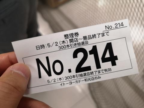 Itoyokado1