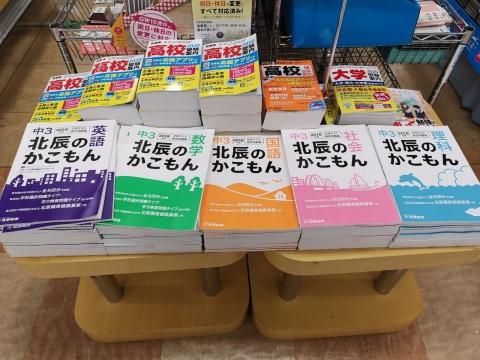 Itoyokado3