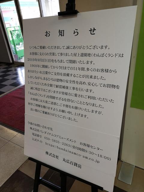 Maruhiro3