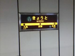 土曜の地下鉄