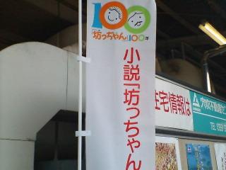 坊ちゃん100<br />  周年
