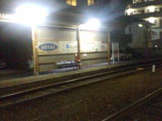 市電ステーション