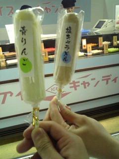 新宿地下のアイスキャンデー