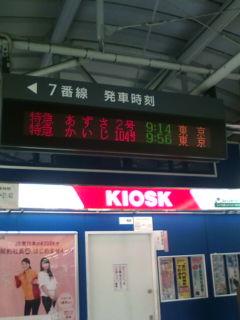 あずさ2号は東京行き