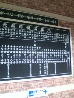 山口線時刻表