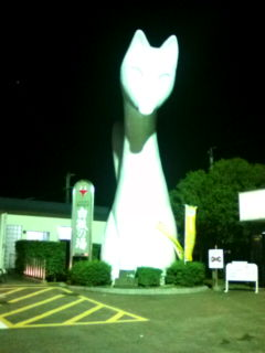 湯田温泉駅のキツネ